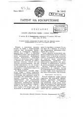 Способ обработки торфа с целью гидролиза (патент 5062)