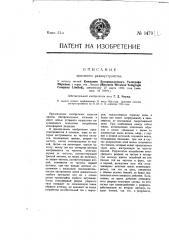 Приемное радиоустройство (патент 1479)