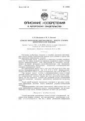 Способ крепления шихтованного пакета статора электрической машины (патент 120864)