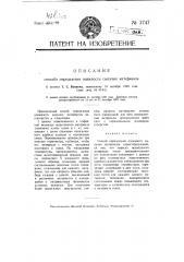 Способ определения влажности сыпучих материалов (патент 3747)