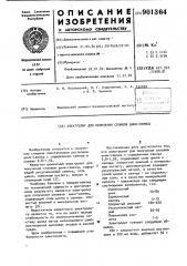 Электролит для получения сплавов цинк-свинец (патент 901364)