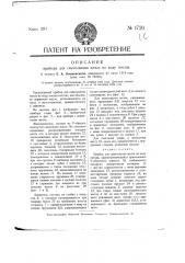 Прибор для схватывания жезла на ходу поезда (патент 1720)
