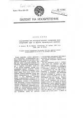 Секундомер для непосредственного измерения ряда следующих друг за другом промежутков времени (патент 6340)