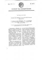 Аппарат для нефтяного отопления механическими форсунками (патент 4072)
