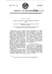 Способ изготовления искусственных пластических масс (патент 6336)