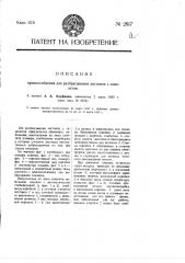 Приспособление для разбрасывания листовок с самолетов (патент 2617)
