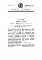 Коловратный двигатель (патент 5304)