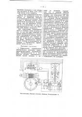 Ограничитель перемещений электрического мостового крана (патент 4724)