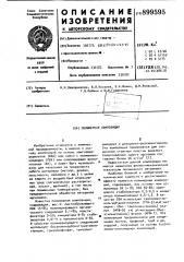 Полимерная композиция (патент 899595)