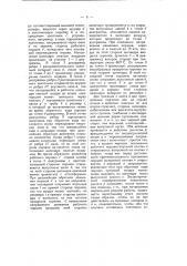 Способ работы тепловоза (патент 4013)