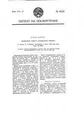 Роликовая лопасть коловратной машины (патент 6026)