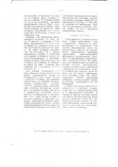 Регулирующее устройство для водяных турбин пропеллерного типа (патент 2712)