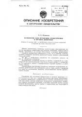 Устройство для остановки кровотечения в органах животных (патент 119308)