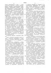 Способ подачи сыпучих материалов в пульповод гидротранспортной системы и устройство для его осуществления (патент 897669)
