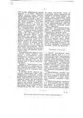 Способ изготовления искусственных камней, труб и т.п. из отбросов асбестового производства (патент 5972)