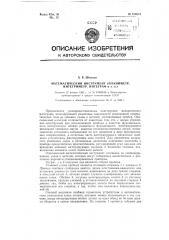 Математический инструмент (планиметр, интегриметр, интеграф и т.п.) (патент 120373)