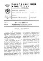 Устройство для резки изделия (патент 292789)