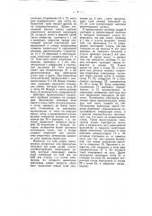 Вакуумный прибор для усиления токов (патент 6157)