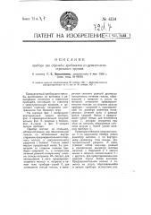 Прибор для стрельбы дробинками из ручного огнестрельного оружия (патент 4134)
