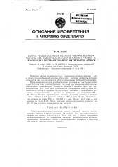 Нагрев резьбонакатных роликов токами высокой частоты (патент 121139)