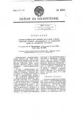 Кинематографический аппарат для съемки и проектирования снимков, расположенных по спиральной линии на прозрачной пластинке (патент 4202)