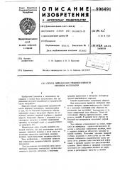 Способ определения трещиностойкости образцов материалов (патент 896491)