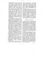 Ленточный транспортер для бумажных листов (патент 5106)