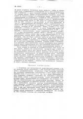 Устройство для автоматичееской гравитационной укладки в пакет мешочных грузов (патент 122074)