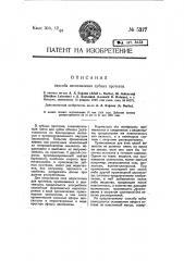 Способ изготовления зубных протезов (патент 5377)