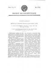 Прибор для измерения жесткости рентгеновых лучей (патент 5760)