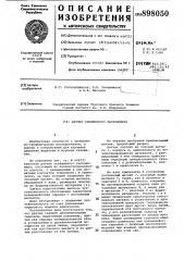 Датчик скважинного расходомера (патент 898050)