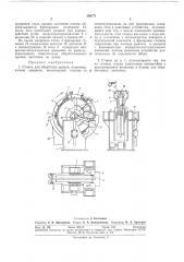 Станок для обработки крол10к клепок анкерков (патент 292771)