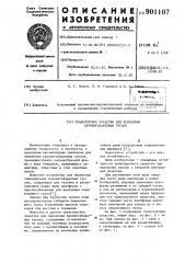 Транспортное средство для перевозки крупногабаритных грузов (патент 901107)