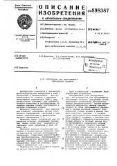 Устройство для программного управления станком (патент 898387)
