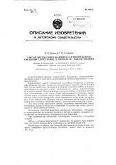 Способ определения взаимного относительного смещения слоев пород в плоскости напластования (патент 120811)