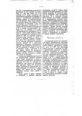 Сигнальный рычаг для управления двумя семафорными крыльями (патент 9535)