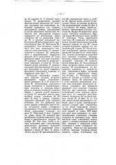 Прибор для обучения и определения степени усвоения операции резки столярным инструментом и его заточки (патент 8074)