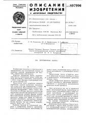 Деревянная балка (патент 897996)