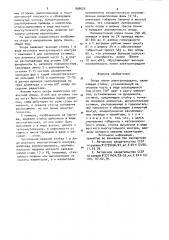 Опора линии электропередачи (патент 898025)