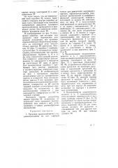 Пусковое приспособление с перемещающейся по оси сцепной частью для двигателей внутреннего горения (патент 4527)
