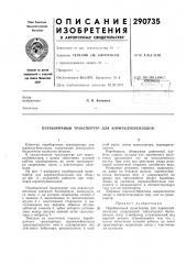 Патент ссср  290735 (патент 290735)