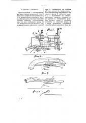 Приспособление к соломопрессу для вязки соломы проволокой (патент 8340)