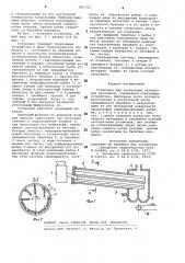 Установка для грануляции силикатных расплавов (патент 897727)