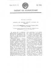 Автомат для продажи изделий в плитках или коробках (патент 4055)