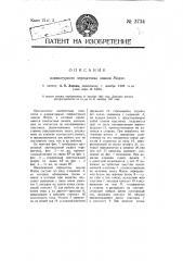 Клавиатурный передатчик знаков морзе (патент 3734)