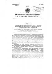 Способ крепления хвостовых фрез и других подобных инструментов, устанавливаемых в конусе борштанги, например, горизонтально-расточного станка (патент 121327)