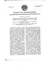 Устройство для автоматической блокировки восьми телефонных аппаратов, включенных в одну общую линию (патент 2048)
