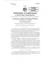 Ленточный конвейер (патент 122699)
