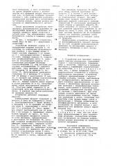 Устройство для протирки комкующихся сыпучих материалов (патент 899160)