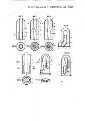 Нагревательный прибор (патент 7457)